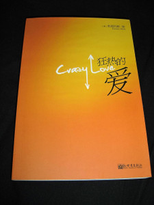 Francis Chan: Crazy Love Chinese (Simplified) Edition / 弗朗西斯陈:狂热的爱