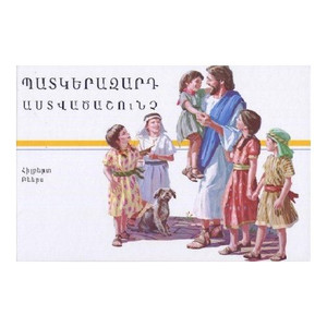 Armenian Children's Bible / My Picture Bible, to See and Share / V Gilbert Be...