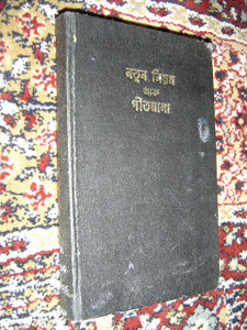 The New Testament and Psalms in Assamese / Rare 1971 Print / Size 363 / Printed in India, Calcutta 2,000 copies
