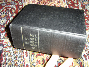 Taiwanese Chinese Kuoyu-Phonetic Bible, Shen Edition KP63AT ED157T