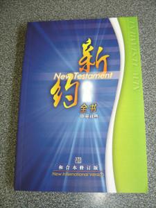 Chinese–English New Testament: RCUV–NIV / Shining Keyhole Theme, Green / RCUSS/NIV260A / 中英对照新约全书:和合本修订版—新国际版