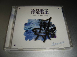 You Are The King 你是君王 / Lyrics Included / Chinese Praise and Worship Music [Audio CD]