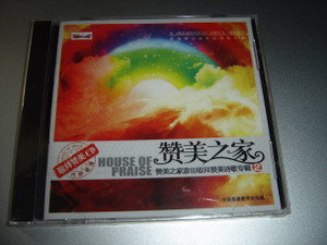House of Praise 赞美之家, Vol. 2 / Original Praise and Worship Songs [Audio CD]