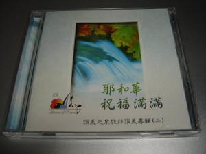 Jehovah's Blessings Abound / Yehehua Zhufu Manman 耶和华祝福满满 赞美之泉敬拜赞美专辑(二)/ Streams of Praise Chinese Worship Music [Audio CD]