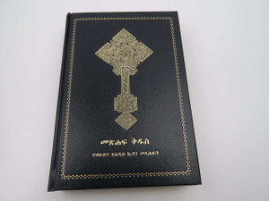 Amharic Language Bible with Old Testament based on Septuagint, Black Hardcover with Red Edges