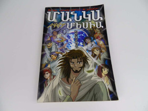 Armenian Language Edition of Manga Messiah / Hidenori Kumai, Kozumi Shinozawa, Atsuko Ogawa, Chihaya Tsutsumi / Armenian Christian Comic Strip Book great for Teenagers