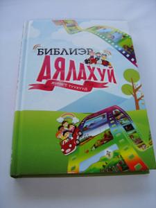 Mongolian Language Illustrated Children's Bible / БИБЛИЭР АЯЛАХУЙ ЗУРАГТ ТУУХУУД