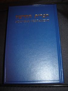 Hebrew - French Bilingual New Testament / Le Nouveau Testament En Hebreu Et Fracais