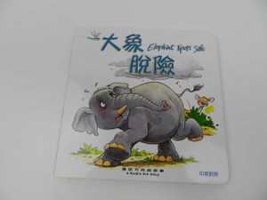 Elephant Keeps Safe 大象脫險 / A Noah's Ark Story 挪亞方舟的故事 / Chinese-English Children's Bible Storybook 中英對照兒童聖經故事書 / Traditional Chinese Script 繁體字