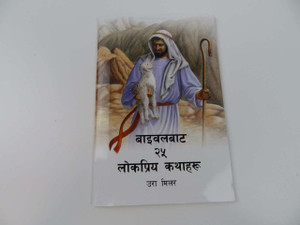 Nepali Edition of 25 Favorite Stories from the Bible / Ura Miller