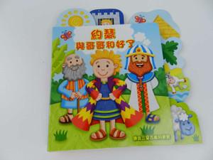 約瑟與哥哥和好了 Joseph Reconciles With His Brothers / Chinese Language Bible Stories for Children Aged 3-5 / Traditional Chinese Script