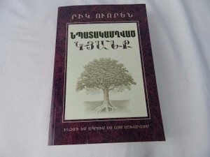 Armenian Edition of Rick Warren's The Purpose-Driven Life