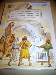 Bible Story / Large Chinese Childrens Bible [Hardcover] by Gesina Ingwersen