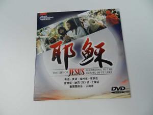 耶稣 / The Life of JESUS According to the Gospel of St. Luke / Bonus: The Story of Jesus for Children / Cantonese, English, Mandarin, Yunnan and Many More Audio Options [DVD Region 0 NTSC]