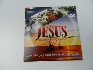 Life of the Jesus – Special Multi-Language DVD / Bonus: Story of Jesus for Children / Arabic, ENGLISH, Farsi (Persian), French, Mandarin, Spanish (Latin American) and Many More [DVD Region 0 NTSC]