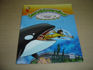 Jonah and the Big Fish, Bible Animal Tales 8 / Thai-English Bilingual Edition / Jonah Running Away Event Children's Storybook, from the Big Fish's Perspective