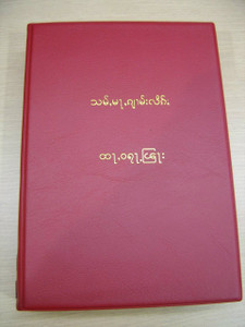 Shan Common Language Bible, Red Vinyl Bound / SHNCL63V / Double Column Texts with Color Maps / Spoken in Shan State, Burma and Pockets of Kachin State, Burma and Northern Thailand