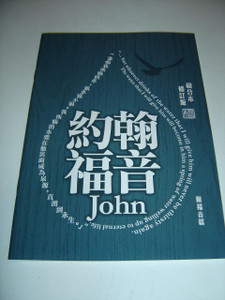 Chinese Gospel of John with Gospel Bridge / Revised Chinese Union Version (RCUV) Traditional Chinese Script / 約翰福音附福音橋 / RCU590A