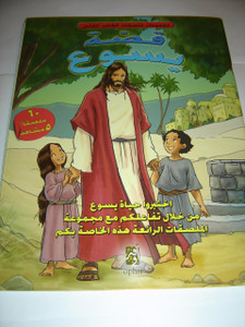 Arabic Edition of The Story of Jesus / Beautifully Illustrated Story Book for Children by Gustavo Mazali