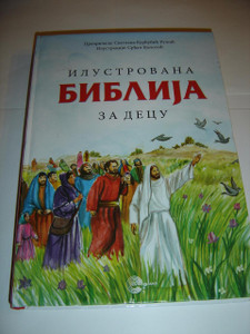 Serbian Children's Bible Story Book, Old and New Testaments