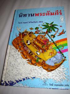 """Colorful Thai Language Children's Bible / Thailand / """"Pequenas historias de l..."""