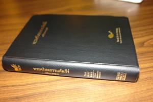 Large Print Thai Bible / Thai Standard Version / THSV 72 / High Quality Printed in Korea