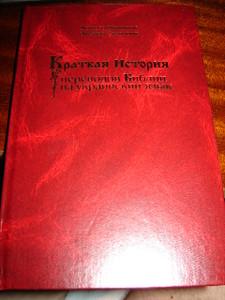 SHORT HISTORY of the translation of the Bible to UKRAINIAN language