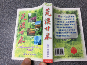 Chinese Language Hong Kong Edition  STREAMS IN THE DESERT With Topical Index  Smallest Pocket Edition  SA1501A  PAPERBACK Mrs. Charles E. Cowman