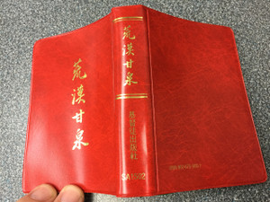 Burgundy Cover Chinese Language Version STREAMS IN THE DESERT With Topical Index Small Pocket Edition