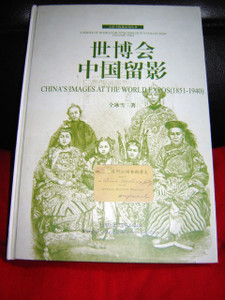 CHINA'S IMAGES AT THE WORLD EXPOS (1851-1940) / A SERIES OF BOOKS FOR TONG BI...