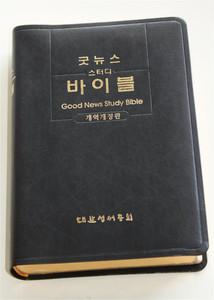 Korean Good News Study Bible / New Korean Revised Verion