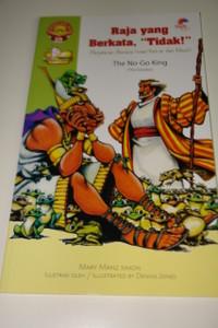 """Indonesian – English Bilingual Children's Bible Story Book / Raja yang Berkata, """"Tidak!""""- Perjalanan Bangsa Israel Keluar dari Mesir – The No-Go King – The Exodus of Israel"""