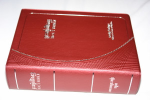 Khmer – English Holy Bible / Bilingual Huge Bible / Khmer Standard Version – English Standard Version KHSV-ESV 62DI / Printed in Korea