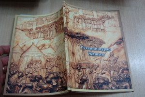 The Book of Joshua in Kyrgyz Language / Жашыя / Modern Translation for the people of Kyrgyzstan
