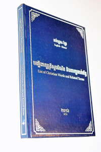 English – Khmer Christian Dictionary / List of Christian Words and Related Terms / Bible Dictionary for Cambodian People