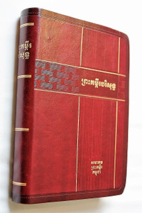Khmer Bible Old Version Luxury PU Edition with Gold Gilding and Thumb Index / ព្រះគម្ពីរបរិសុទ្ធ