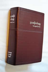 Cambodian Holy Bible in Revised Khmer Old Version with Color Maps / ព្រះគម្ពីរបរិសុទ្ធ (កែសម្រួលថ្មី២០១៦)