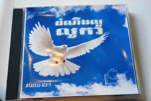 The Gospels of Luke in Khmer Language on Audio CD MP3 Format ដំណឹងល្អរៀបរៀងដោយលោកលូកា