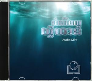 The Gospels of John in Khmer Language on Audio CD  MP3 Format  ដំណឹងល្អរៀបរៀងដោយលោកយ៉ូហាន