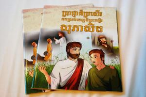 Wisdom Form The Proverbs of Solomon - Khmer Language Edition Booklet / Great for Children from Cambodia   ប្រាជ្ញាដ៏ប្រសើរដកស្រង់ចេញពីព្រះគម្ពីរសុភាសិត