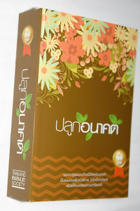 Thai Bible Small Purse Size  ไบเบิลไทย / Thai Standard Version Text ThSV 30 B Cover Plant a Future Flowers / Color Maps
