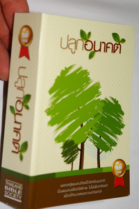 Thai Bible Small Purse Size  ไบเบิลไทย / Thai Standard Version Text ThSV 30 A Cover Plant a Future Trees / Color Maps