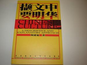 Chinese Culture: A Descriptive and Explanatory Approach [Paperback]
