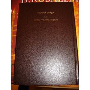 English - Hebrew Bilingual New Testament / Printed in Israel Hebrew - English...