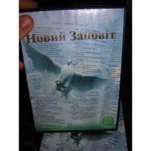 Ukrainian New Testament MP3 Reading / DRAMATIZED Teatrpalizovana Vistava