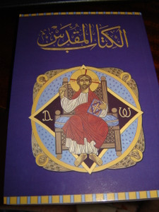 Arabic Bible / Jesus on the front cover / Arabic New Van Dyck Bible / Third