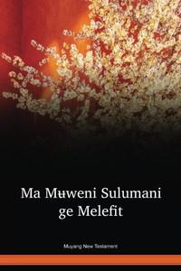 Muyang Language New Testament / Ma Mʉweni Sulumani ge Melefit (MUYNT) / Cameroon