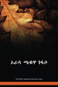Gofa Language New Testament (Ethiopic script) / ኦራꬃ ጫቁዋ ጎፋꬆ (GOFE09) / Ethiopia