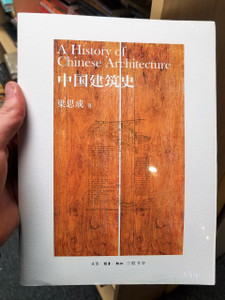 A History of Chinese Architecture / Liang Sicheng / Chinese - English Bilingual Edition / 中国建筑史