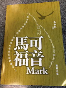 Chinese Gospel of Mark with Gospel Bridge SUPER LARGE PRINT / Revised Chinese Union Version (RCUV) Traditional Chinese Script / RCU590A / Printed in Hong Kong